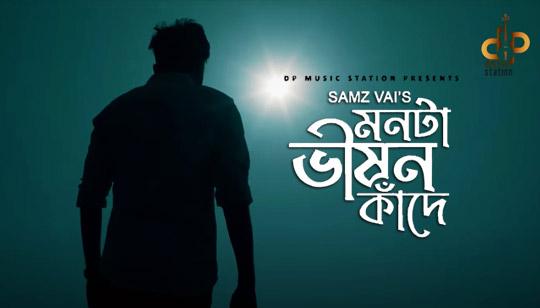 Monta Vison Kade Lyrics (মনটা ভীষণ কাঁদে) Samz Vai Song