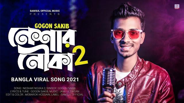 Neshar Nouka 2 Lyrics (নেশার নৌকা ২) Gogon Sakib