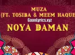 Aila Re Noya Daman Song Lyrics (আইলারে নয়া দামান) Muza