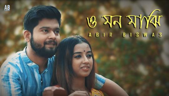 O Mon Majhi Lyrics (ও মন মাঝি) Abir Biswas Bengali Song