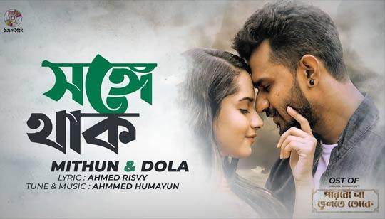 Shonge Thaak Song Lyrics (সঙ্গে থাক) Mithun   Dola   Musfiq R Farhan   Keya