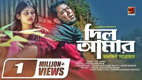 Dil Amar Lyrics (দিল আমার) Tanjib Sarowar   Megla   Meghoboron