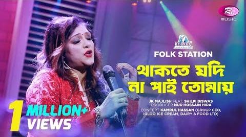 Thakte Jodi Na Pai Tomay Lyrics (ভালবাসি বলে বন্ধু) Prince Mahmud ft Rumi