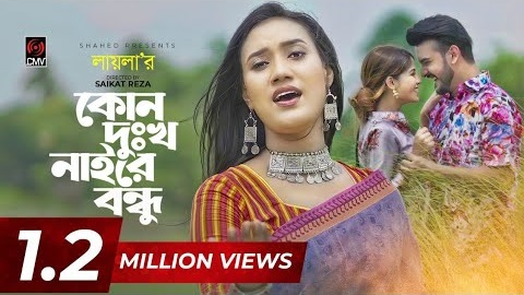 Jodi Ekbar Tor Deka Pai Lyrics (যদি একবার তোর দেখা পাই) - Laila Song