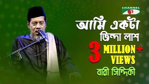 Ami Ekta Zinda Lash Lyrics (আমি একটা জিন্দা লাশ) Bari Siddiqui