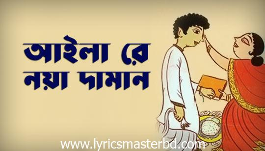 Aila Re Noya Daman Lyrics (আইলারে নয়া দামান) Tosiba   Muza