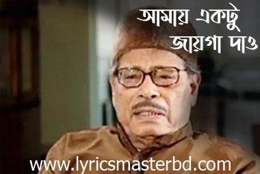 Amay Ektu Jayga Dao Lyrics (আমায় একটু জায়গা দাও) – Manna Dey