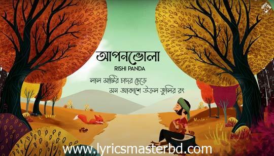 Aponbhola Lyrics (আপনভোলা) Rishi Panda Bengali Song