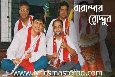 Baranday Roddur Lyrics (বারান্দায় রোদ্দুর ) – Bhoomi