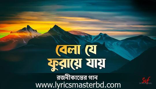 Bela Je Phuraye Jay Lyrics (বেলা যে ফুরায়ে যায়) Rajanikanta Sen