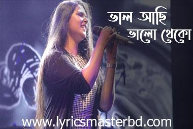 Bhalo Achi Bhalo Theko Lyrics (ভাল আছি ভালো থেকো) Somlata