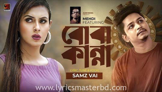 Boba Kanna Lyrics (বোবা কান্না) Samz Vai Song