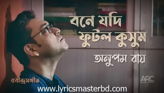 Bone Jodi Phutlo Kusum Lyrics (বনে যদি ফুটল কুসুম) Rabindrasangeet | Anupam Roy