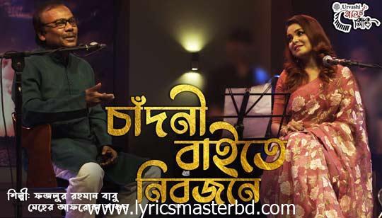 Chandni Raite Nirojone Lyrics (চাঁদনী রাইতে নিরজনে) Babu | Shaon