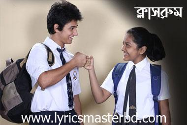 ClassRoom Lyrics ( ক্লাসরুম ) – Anupam Roy