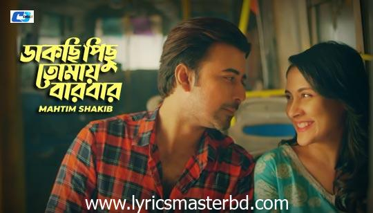Dakchi Pichu Tomay Barbar Lyrics (ডাকছি পিছু তোমায় বারেবার) Mahtim Shakib