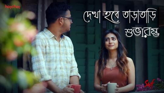 Dekha Hobe Taratari Lyrics (দেখা হবে তাড়াতাড়ি) Shubharambha   Debanjan