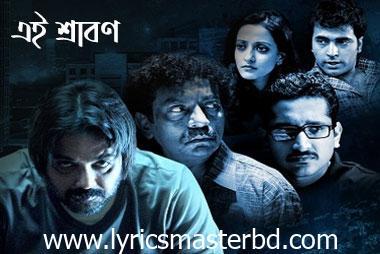 Ei Srabon Lyrics (এই শ্রাবণ ) – Baishe Shrabon- Rupam Islam