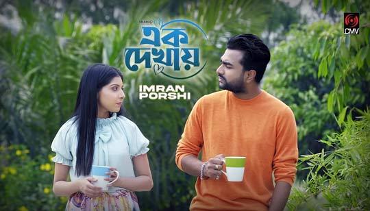 Ek Dekhay Lyrics (এক দেখায়) Imran | Porshi