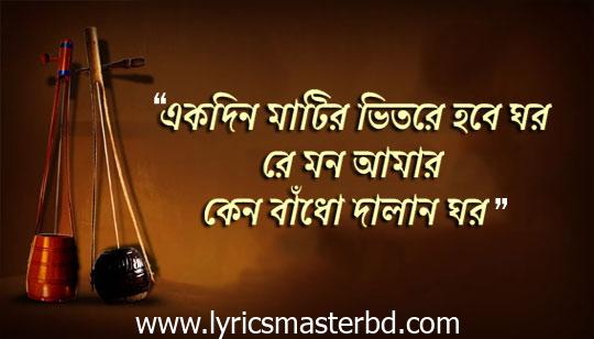 Ekdin Matir Bhitore Hobe Ghor Lyrics (একদিন মাটির ভিতরে হবে ঘর) Folk Song