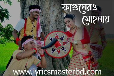 Faguner Mohonay Lyrics (ফাগুনেরও মোহনায়) – Bhoomi