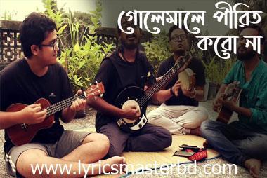 Golemale Pirit Koro Na Lyrics – Folk Song