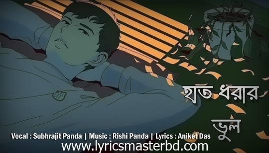 Hath Dhorar Bhul Lyrics (হাত ধরার ভুল) Subhrajit | Rishi Panda