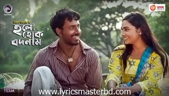 Hole Hok Bodnam Lyrics (হলে হোক বদনাম) Baul Sukumar