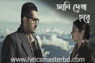 Jani Dekha Hobe Lyrics (জানি দেখা হবে) – Shreya Ghoshal