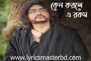 Keno Korle Erokom Lyrics (কেন করলে এ রকম) – Rupam Islam