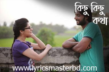 Kichu Kichu Kotha Lyrics (কিছু কিছু কথা) – Arijit Singh