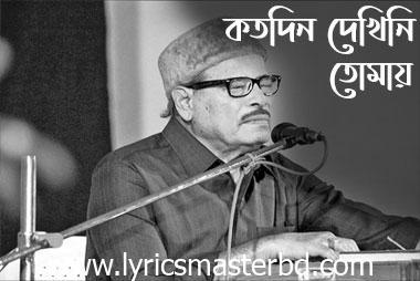 Koto Din Dekhini Tomay Lyrics(কতদিন দেখিনি তোমায়) – Manna Dey