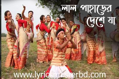 Lal Paharer Deshe Ja Lyrics (লাল পাহাড়ের দেশে যা) Bhoomi Band