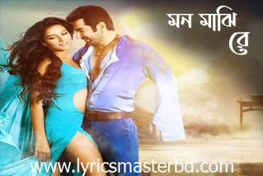 Mon Majhi Re Lyrics (মন মাঝি রে) – Arijit Singh
