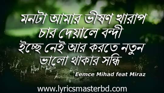Monta Amar Bhishon Kharap Lyrics (মনটা আমার ভীষণ খারাপ) Miraz | Eemce Mihad