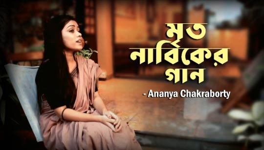 Mrito Nabiker Gaan Lyrics (মৃত নাবিকের গান) Ananya Chakraborty