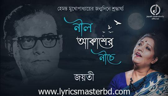 Neel Akasher Niche Lyrics (নীল আকাশের নিচে এই পৃথিবী) Hemanta Mukherjee   Jayati