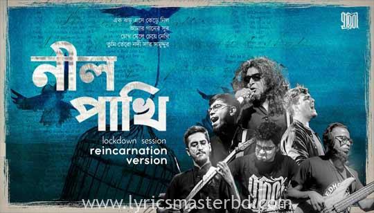 Neel Pakhi Lyrics (নীল পাখি) Prithibi Band | Reincarnation Version