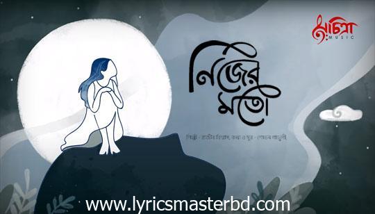 Nijer Moto Lyrics (নিজের মত) Rajib Biswas   Shovan Ganguly