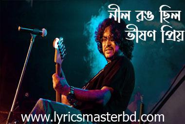 Nil Rong Chilo Bhishon Priyo Lyrics (নীল রঙ ছিল ভীষণ প্রিয়) – Rupam Islam