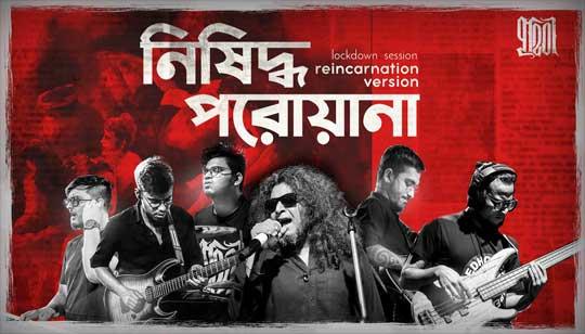 Nishiddho Porowana Lyrics (নিষিদ্ধ পরোয়ানা) Prithibi Band Song