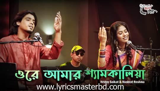 Ore Amar Shyam Kalia Re Lyrics (ওরে আমার শ্যামকালিয়ারে) Saikat | Reshma