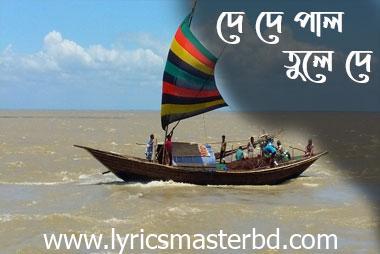 Paal Tule De Lyrics (পাল তুলে দে) - Timir Bisswas