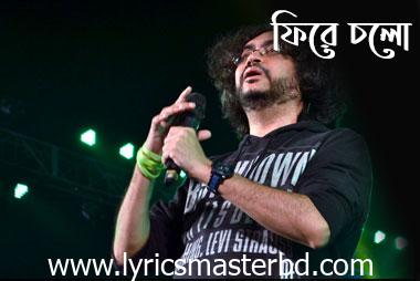 Phire Cholo Lyrics (ফিরে চলো) – Rupam Islam