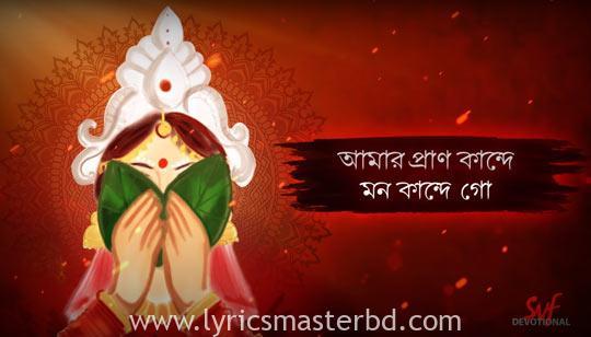 Praan Kaande Lyrics (প্রাণ কান্দে) Madol   Biyer Gaan