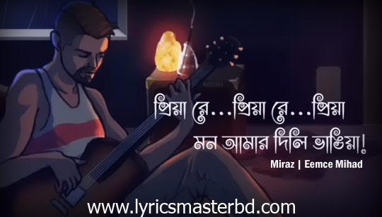 Priya Re Lyrics (প্রিয়া রে) Miraz | Eemce Mihad
