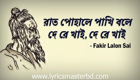 Raat Pohale Pakhi Bole Lyrics (রাত পোহালে পাখি বলে) Bangla Folk Song
