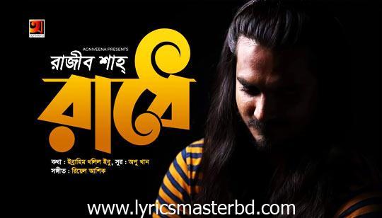 Radhe Jagiyo Jagiyo Lyrics (রাধে জাগিও জাগিও) Rajib Shah
