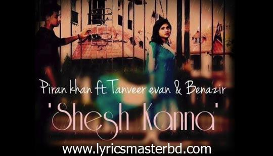 Shesh Kanna Lyrics (শেষ কান্না) Tanveer Evan   Benazir