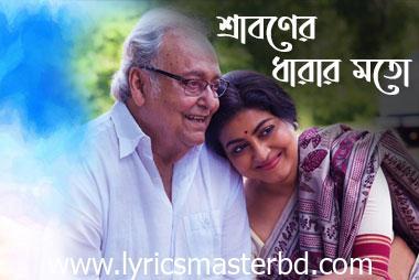 Shraboner Dharar Moto Lyrics (শ্রাবণের ধারার মতো) – Rabindra Sangeet